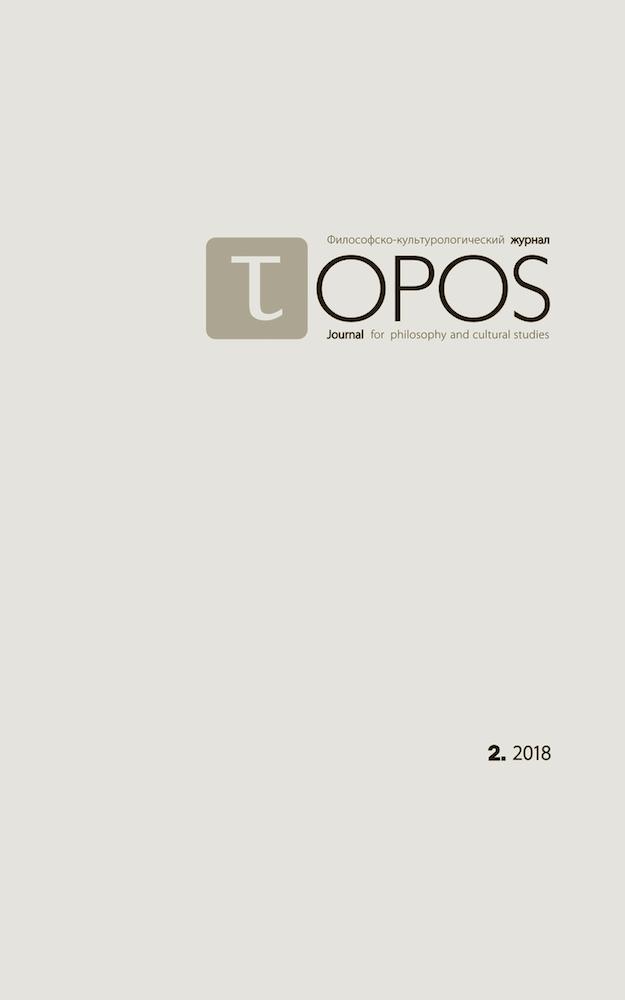 Topos2018_2